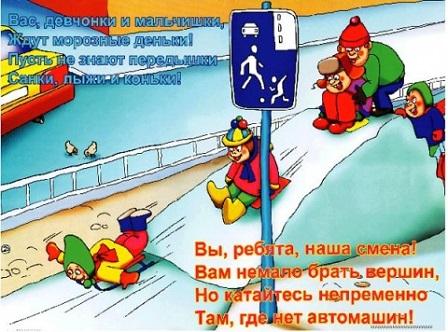 Картинки для детей дороги зимой